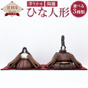 【ふるさと納税】 ひな人形 陶雛 雛人形 陶器 澤りか作 選...