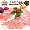 【ふるさと納税】米の恵み豚(ウデスライス)500g×4 合計...