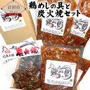 【ふるさと納税】鶏めしの具と炭火焼3合セット 冷蔵 九州 大...