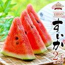 【ふるさと納税】日田のすいか 2玉 2L スイカ 西瓜 果物...