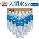 【ふるさと納税】天領水2L 10本セット 水 天領水 天然水...