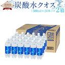 【ふるさと納税】炭酸水クオス 2箱 500ml 計48本 水...