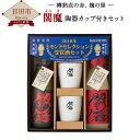 【ふるさと納税】閻魔陶器カップ付きセット 720ml 2本 ...