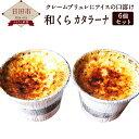 【ふるさと納税】和くらカタラーナ 6個セット お菓子 デザー...
