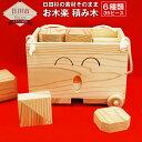 【ふるさと納税】お木楽 積み木 オリジナル 積み木 6種 35ピース入り 子ども用 おもちゃ つみき ギフト 贈り物 送料無料
