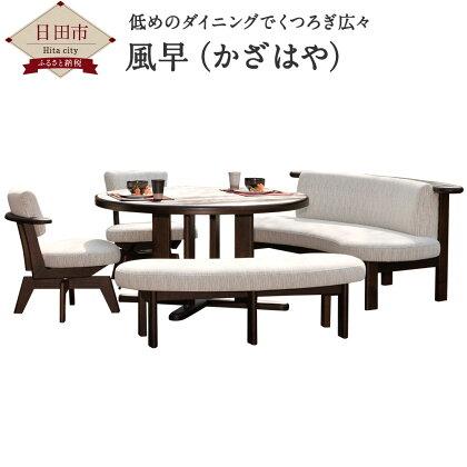 風早(かざはや) ダイニングテーブル ダイニング テーブル 椅子 イス セット 自然素材 自然木 木製 ナチュラル リビング 国産 九州産 送料無料