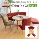 【ふるさと納税】Toisu(トイス)PlanB(1P回転イス