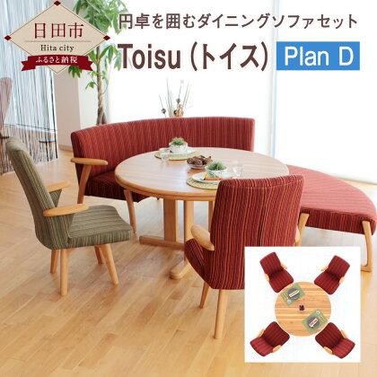 Toisu(トイス)PlanD(1P回転4個)ダイニングテーブル イス 円卓 セット 自然素材 木 ナチュラル リビング 国産 九州産 送料無料