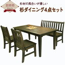 【ふるさと納税】杉ダイニング4点セット ダイニングテーブルセット テー...