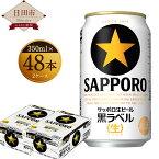 【ふるさと納税】サッポロ 生ビール 黒ラベル 350ml×24本入り×2箱セット 合計48本 缶ビール お酒 送料無料