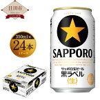 【ふるさと納税】サッポロ 生ビール 黒ラベル 350ml×24本入り 缶ビール お酒 送料無料