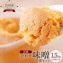 【ふるさと納税】高級合わせ味噌セット 合計1.5kg (75...