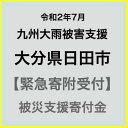 【ふるさと納税】【令和2年7月 九州大雨被害支援緊急寄附受付】大分県日田市災害応援寄附金(返礼品はありません)