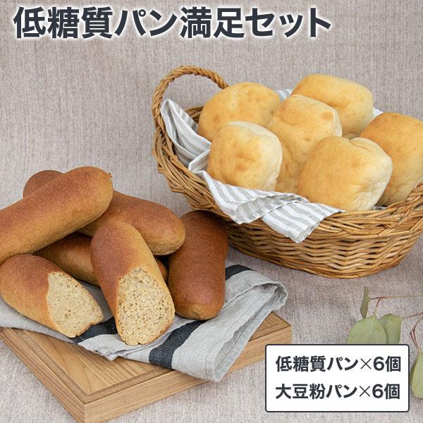 ふるさと納税 日田の名水で作った炭酸水仕込 糖質88%OFFもちもちフワフワ低糖質パン満足セット合計12個低糖質ふすま粉パンも