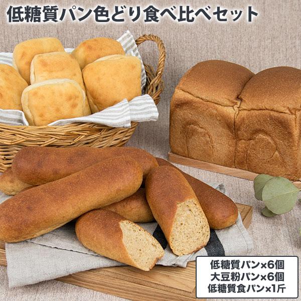 ふるさと納税 日田の名水で作った炭酸水仕込 糖質88%OFFもちもちフワフワ低糖質パン色どり食べ比べセット3種合計12個+1斤