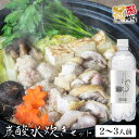 【ふるさと納税】おおいた冠地どり炭酸水炊きセット 2〜3人用...