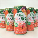 【ふるさと納税】大分産おいしく野菜185g×30本...