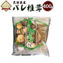 【ふるさと納税】大分県産 バレ椎茸 400g 乾しいたけ 椎...