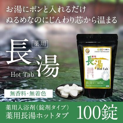 薬用長湯ホットタブ 100錠