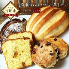 【ふるさと納税】かどぱん季節のおいしいパンと菓子セット4回コース(定期便)自家製パンハード食パンお菓子焼き菓子焼菓子洋菓子送料無料