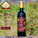 【ふるさと納税】久住産 赤ワイン 辛口 くしふるの夢 720ml 1本 送料無料 日本 国産 ギフト