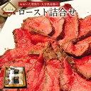 【ふるさと納税】おおいた豊後牛・大分県産豚のロースト詰合せ ...