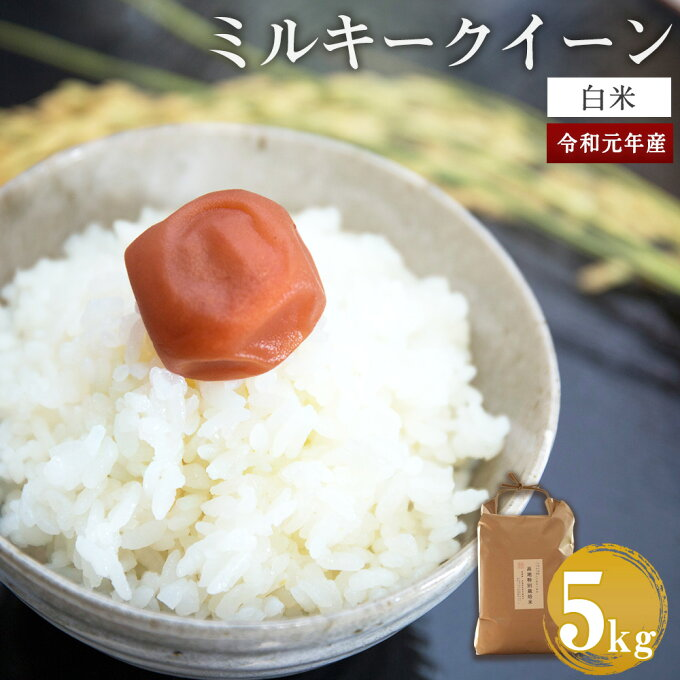 【ふるさと納税】新米 令和元年産 ミルキークイーン 白米 5kg 1袋 高地特別栽培...