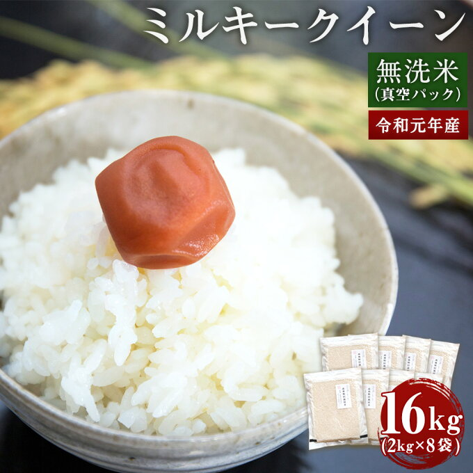 【ふるさと納税】新米 令和元年産 ミルキークイーン 無洗米 真空パック 2kg×8袋...