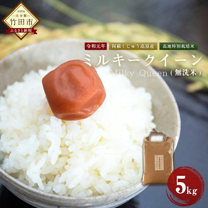 【ふるさと納税】新米 令和元年産 ミルキークイーン 無洗米 5kg 1袋 高地特別栽...