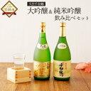 【ふるさと納税】久住千羽鶴 大吟醸&純米吟醸 飲み比べセット...