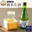 【ふるさと納税】久住千羽鶴 純米生酒セット 300ml×6本...