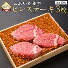 【ふるさと納税】おおいた和牛ヒレステーキ130g×3枚合計390g国産九州産和牛豊後牛ヒレステーキ牛肉肉冷凍送料無料