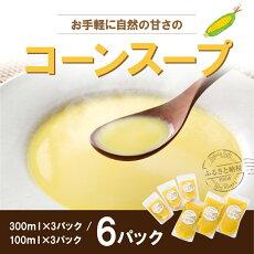 【ふるさと納税】コーンスープの素6袋セット