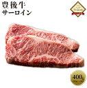 【ふるさと納税】数量限定 大分県竹田産 おおいた和牛 サーロ...