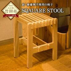 【ふるさと納税】SQAUARESTOOL椅子おしゃれシナ合板いすイスシンプル送料無料