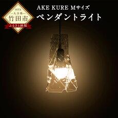 【ふるさと納税】AKEKUREペンダントライトMサイズおしゃれ照明器具照明LED送料無料