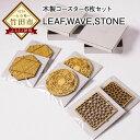 【ふるさと納税】木製 コースター LEAF WAVE STONE 6枚セット 九州 大分県 竹田市産