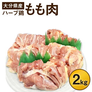 【ふるさと納税】ハーブ鶏もも肉2kgセット 大分県産 九州産 鶏肉 冷蔵 送料無料の画像