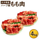 【ふるさと納税】ハーブ鶏もも肉4kgセット 2kg×2パック...