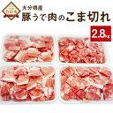 【ふるさと納税】大分県産 豚うで肉のこま切れ 2.8kg 豚...