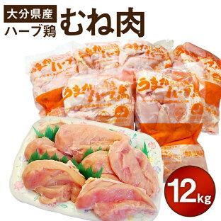 【ふるさと納税】大分県産 ハーブ鶏 むね肉 12kg とり肉 鶏肉 むね 2kg×6袋 九州産 鶏肉 とり肉 ムネ とりむね 冷蔵 送料無料の画像
