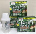 【ふるさと納税】私の青汁30袋×3個(シェーカー付)