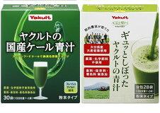 【ふるさと納税】ヤクルトの青汁2種類セット