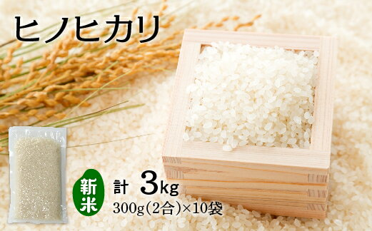 【ふるさと納税】【無洗米】米2合(真空パック)×10袋(計3kg)...