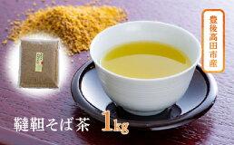 【ふるさと納税】豊後高田産韃靼そば茶1kg
