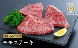 【ふるさと納税】「おおいた和牛」モモステーキ3枚(160g×3枚)
