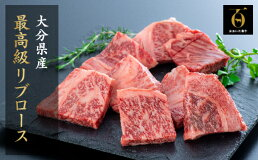 【ふるさと納税】極上!豊後牛「頂」リブロース・ミニステーキ(8枚・約560g)