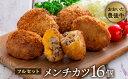【ふるさと納税】【豊後牛使用】メンチカツ(フルセット)計16...