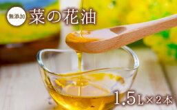 【ふるさと納税】花の岬の贈り物ひまわり油菜の花油ギフトセット