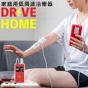 【ふるさと納税】家庭用低周波治療器 電気刺激DRIVE-HOME デンケン<82-J6002>